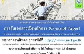 รูปภาพ : ประกาศรับเอกสาร Concept Paper กิจกรรมต่อยอดงานวิจัยเชิงพาณิชย์ตามความต้องการของผู้ประกอบการภาคอุตสาหกรรม