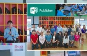"""รูปภาพ : ๑๑ หลักสูตร ยอดฮิตติดเทรนด์ """"หลักสูตรที่ ๘ การออกแบบสื่อสิ่งพิมพ์แบบมืออาชีพด้วยโปรแกรม Microsoft Publisher """""""