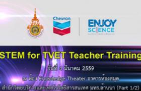 รูปภาพ : โครงการ STEM for TVET Teacher Training (Part 01/02)