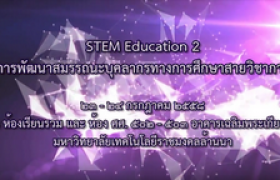 รูปภาพ : STEM Education @ RMUTL 2