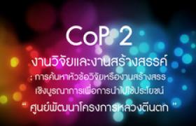 รูปภาพ : CoP 2 งานวิจัยและงานสร้างสรรค์ : งานวิจัยเพื่อการตีพิมพ์เผยแพร่/นำไปใช้ประโยชน์