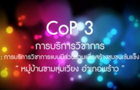 รูปภาพ : CoP 3 การบริการวิชาการ : การบริการวิชาการแบบมีส่วนร่วมเพื่อสร้างชุมชนเข้มแข็ง