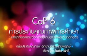 รูปภาพ : CoP 6 การประกันคุณภาพการศึกษา : บทบาทของคณะต่อการประกัน