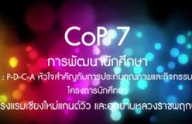 รูปภาพ : CoP 7 การพัฒนานักศึกษา : การนำ PDCA มาใช้ในกิจกรรมนักศึกษา