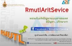 รูปภาพ : ช่องทางแจ้งปัญหา...บริการใหม่ กดไลค์ RMUTL ARIT Service