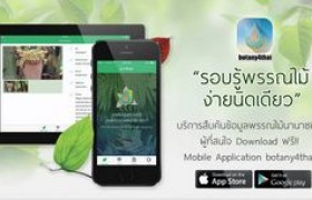 รูปภาพ : Mobile Application botany4thai