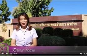 รูปภาพ : VTR แนะนำมหาวิทยาลัยเทคโนโลยีราชมงคลล้านนา ลำปาง