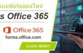 รูปภาพ : สร้างแบบฟอร์มออนไลน์กับ Forms บน Office 365
