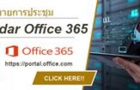 รูปภาพ : การนัดหมายการประชุมกับปฏิทิน(Calendar) บน Office 365