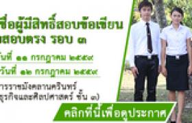 รูปภาพ : ประกาศรายชื่อผู้มีสิทธิ์สอบข้อเขียน ระบบรับตรง รอบที่ 3 ประจำปีการศึกษา 2559