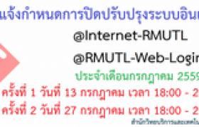 รูปภาพ : แจ้งกำหนดการปิดปรับปรุงระบบอินเทอร์เน็ทแบบไร้สาย วันที่ 13 และ 27 กรกฏาคม 2559 เวลา 18:00 น. - 20:00 น.