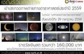 """รูปภาพ : ขอเชิญส่งผลงานเข้าร่วมการประกวดภาพถ่ายดาราศาสตร์ประจำปี  2559  ในหัวข้อ""""มหัศจรรย์ภาพถ่ายดาราศาสตร์"""""""