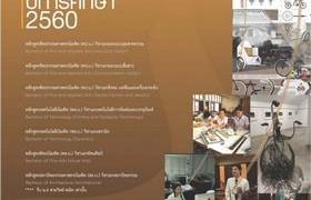 รูปภาพ : สมัครแข่งขันทักษะทางวิชาชีพด้านทัศนศิลป์และด้านการออกแบบ ประจำปี 2559