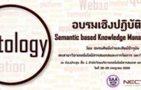รูปภาพ : บุคลากรวิทยาลัยฯ ได้รับเชิญให้เป็นวิทยากรบรรยายในโครงการอบรมเชิงปฏิบัติการ Semantic based Knowledge Management Tools