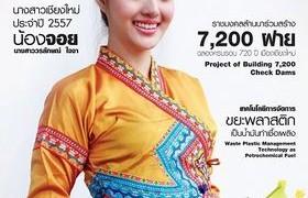รูปภาพ : วารสารราชมงคลล้านนา ฉบับที่ 5 เดือนมกราคม -เดือนเมษายน พ.ศ.2559