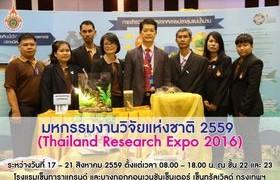 รูปภาพ : มหกรรมงานวิจัยแห่งชาติ 2559 (Thailand Research Expo 2016)