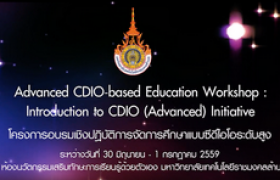 รูปภาพ : Advanced CDIO-based Education Workshop : Introduction to CDIO (Advanced) Initiative (1)
