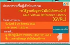 รูปภาพ : ประกาศรายชื่อ ผู้เข้าร่วมอบรมการใช้ฐานข้อมูลหนังสืออิเล็กทรอนิกส์ Gale Virtual Reference Library (GVRL)