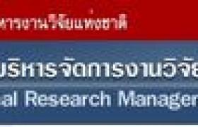 รูปภาพ : ด่วนที่สุด!! กรอกข้อเสนอโครงการวิจัยประจำปี 2561 เข้าระบบ NRMS ภายใน 23 กันยายน 2559 นี้ เท่านั้น