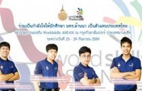 รูปภาพ : ร่วมเป็นกำลังใจให้นักศึกษา มทร.ล้านนา เป็นตัวแทนประเทศไทย  เข้าร่วมการแข่งขัน Worldskills ASEAN ณ กรุงกัวลาลัมเปอร์ ประเทศมาเลเซีย