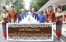 รูปภาพ : พิธีนมัสการครูบาศรีวิชัย ประจำปีการศึกษา 2559