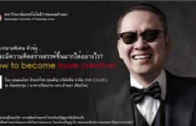 รูปภาพ : การบรรยายพิเศษ หัวข้อ  เราจะมีความคิดสร้างสรรค์ขึ้นมากได้อย่างไร? กับ..คุณ ตือ สมบัษร (How to become more creative?)