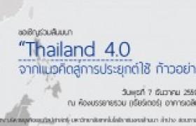 รูปภาพ : สัมมนา Thailand 4.0 จากแนวคิดสู่การประยุกต์ใช้