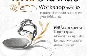 รูปภาพ : โครงการ พุทธอาสาศิลป์ Workshop ครั้งที่ 1 เปิดรับผลงานตั้งแต่วันนี้ ถึง 31 ธันวาคม 2559 เปิดพื้นที่สู่การเรียนรู้งานศิลป์ โอกาศแสดงผลงานร่วมกับศิลปินระดับประเทศ