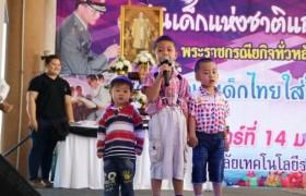 รูปภาพ : วันเด็กแห่งชาติและราชมงคลลำปางแฟร์'60 คึกคัก..ผู้ปกครองพาบุตรหลานเที่ยวชมงานคับคั่ง
