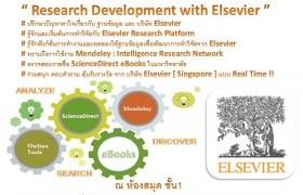 รูปภาพ : ขอเชิญชวน คณาจารย์ นักวิจัย บุคลากรและนักศึกษา ร่วมกิจกรรม Research Development with Elsevier
