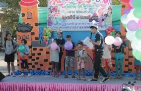 รูปภาพ : วันเด็กแห่งชาติ ประจำปี 2560