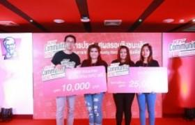 รูปภาพ : นักศึกษาหลักสูตรการตลาด มทร.ล้านนา ลำปาง รับรางวัลชมเชยการประกวด โครงการ KFC community Hero