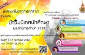 รูปภาพ : โครงการปัจฉิมนิเทศนักศึกษา ประจำปีการศึกษา 2559