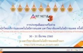 รูปภาพ : ARIT NET#3