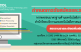 รูปภาพ : อบรม ICT หลักสูตร Computer Essentials และ Online Essentials รอบเดือนพฤษภาคม 2560