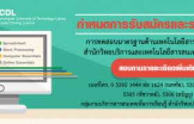 รูปภาพ : อบรม ICT หลักสูตร Computer Essentials และ Online Essentials รอบเดือนสิงหาคม 2560