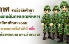 รูปภาพ : ประกาศรายชื่อนักศึกษาที่ยื่นเรื่องขอผ่อนผันการเกณฑ์ทหาร ประจำปีการศึกษา 2559