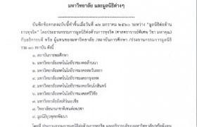 Image : President  RMUTL  signed the memorandum. With the Anti-Corruption Foundation