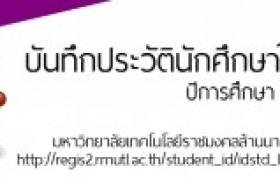 รูปภาพ : บันทึกประวัตินักศึกษาใหม่ ปีการศึกษา 2560