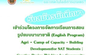 รูปภาพ : รับสมัครนักศึกษา เข้าร่วมโครงการ Agri-Camp of Capacity-Building Development for SAT Students