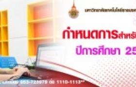 รูปภาพ : กำหนดการนักศึกษาใหม่ ปีการศึกษา 2560