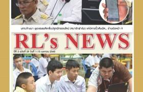 รูปภาพ : RL-News issue 29