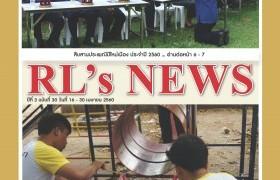 รูปภาพ : RL-News issue 30