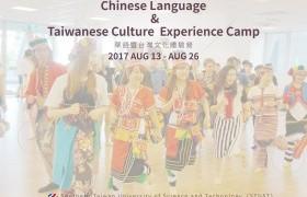 รูปภาพ : ขอเชิญสมัครเพื่อรับทุนการศึกษาและเข้าร่วมค่ายภาษาและวัฒนธรรม ณ ประเทศไต้หวัน