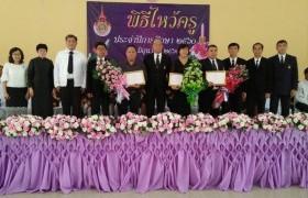 รูปภาพ : งานวันไหว้ครู มทร.ล้านนา ลำปาง จัดพิธีมอบรางวัลครูดีในดวงใจ ประจำปี 2560