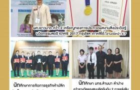 รูปภาพ : วารสาร RL-News ฉบับที่ 32 ประจำวันที่ 1 - 15 มิถุนายน 2560