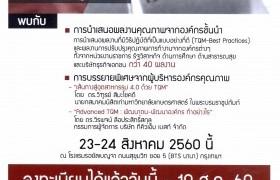 รูปภาพ : สกอ.ขอเชิญร่วมงานการประชุม THAILAND QUALITY CONFERENCE