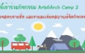 รูปภาพ : กิจกรรม Arts&Arch Camp 2