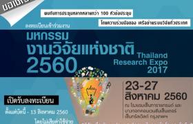 รูปภาพ : Thailand Research Expo 2017 : มหกรรมงานวิจัยแห่งชาติ