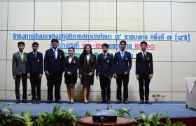 รูปภาพ : วันที่ 21 – 23 กรกฎาคม 2560 ผู้นำนักศึกษา มทร.ล้านนา เข้าร่วมโครงการสัมมนาฯ สภานักศึกษา 9 ราชมงคล